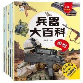 兵器大百科
