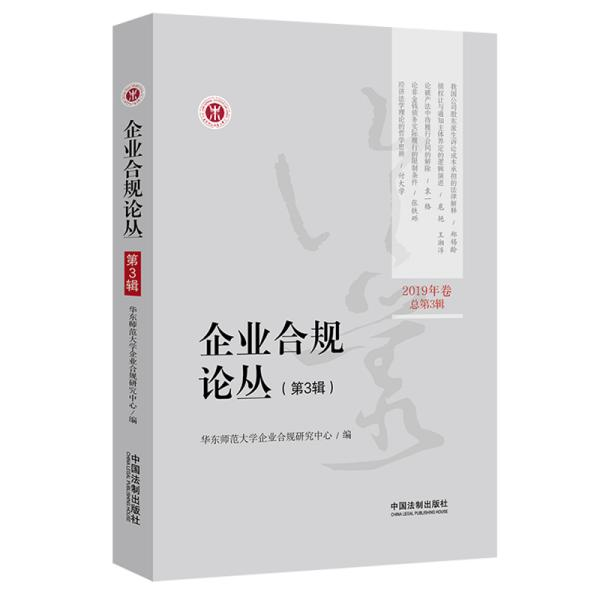 企业合规论丛 2019年卷 总第3辑