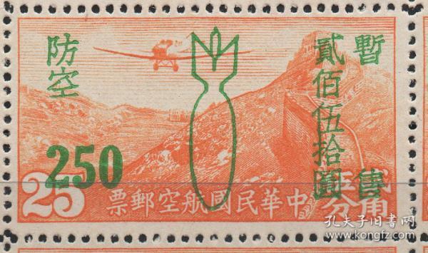 伪华中邮票,1945年香港版航空加盖防空改值250元,炸弹图,民M