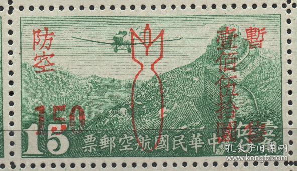 伪华中邮票,1945年香港版航空加盖防空改值150元,炸弹图,民M