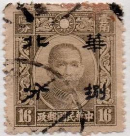 华北邮政邮票,香港中华版孙中山像16分1942年加盖折半邮票 ,民C