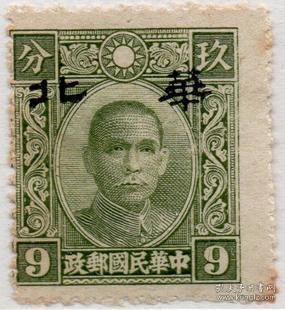 华北邮政邮票,北京仿版孙中山像9分1943年加盖原值邮票,民C