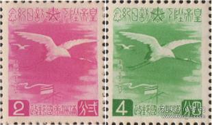 满洲国邮票,1940年皇帝陛下访日纪念,仙鹤飞翔,2全,民E