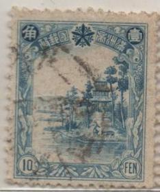伪满洲国邮票,1936年满普5 ,第四版普通邮票热河行宫10分, F