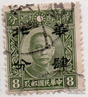 华北邮政邮票,香港中华版中山像8分1942年加盖折半邮票,民C