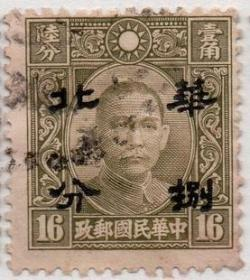 华北邮政邮票,香港中华版孙中山像16分1942年加盖折半邮票, 民C