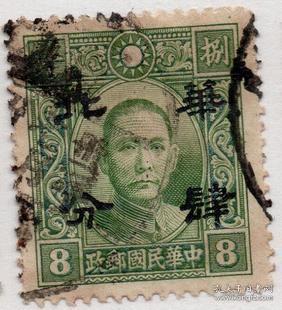 华北邮政邮票,香港大东版中山像8分1942年加盖折半邮票, 民C