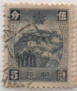 满洲国邮票,1937年第4次通邮邮票,邮政5分 ,长白山天池,信销F