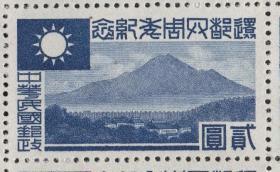 伪华中邮票,1944年还都四周年2元,大山风景,雕刻版,民M