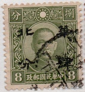 华北邮政邮票,香港中华版孙中山像 8分1942年加盖折半邮票,民C