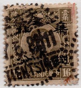 华北邮政邮票,香港中华版中山像16分1942加盖折半,天津戳, 民C
