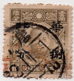 华北邮政邮票,香港中华版中山像16分1942加盖折半,唐山戳,民C