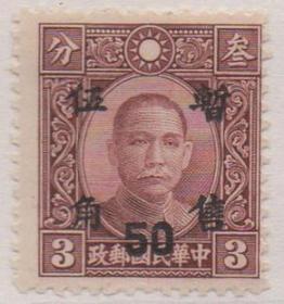 伪华中邮票,1943年中华版孙中山邮票3分改暂售5角,民H