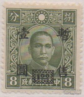 伪华中邮票,1943年香港大东版孙中山邮票8分改暂售1元 ,民H4