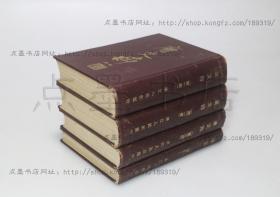 私藏好品《唐文粹》精装全四册 (宋)姚铉 编 许增 校 1986年一版一印