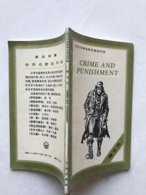英汉对照世界名著连环画。罪与罚