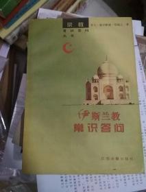 宗教常识答问丛书:伊斯兰教常识答问