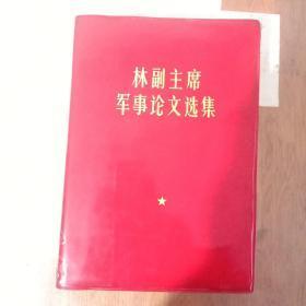 林副主席军事论文选集