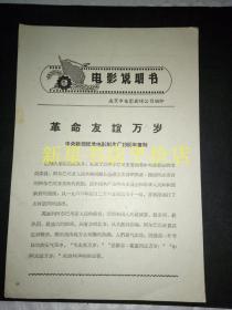 老电影说明书------《革命友谊万岁》!(带剧照,中央新闻记录电影制片厂1966年)