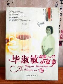 毕淑敏精品小说集