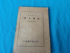 命理入门,徐乐吾编著,香港上海印书馆1957年发行,少见香港风水算命占卜测字老书,东南亚回流书,中华传统文化,值得珍藏与研究