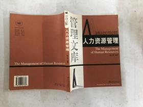 人力资源管理/管理文库(第二版)