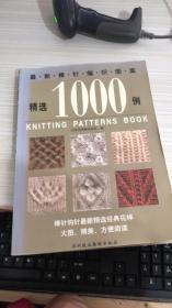 最新棒针编织图案精选1000例