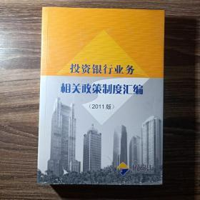 上海银行投资银行业务相关政策制度汇编(2011版)