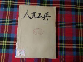 人民工兵 1959【1--10】 手工合订本