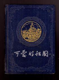 老空白精装日记本《可爱的祖国》压花封面