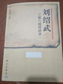 刘绍武三部六病传讲录