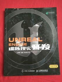 Unreal Engine 虚拟现实开发