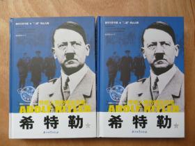 """《希特勒:惨绝人寰的嗜血恶魔》(上下册)和平万岁书系""""二战""""风云人物"""