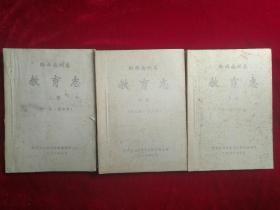 黔西南州教育志(初稿)