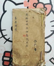 手抄本,光绪甲申年1884《艺房阄书》 双层纸,纸质好!(缺少封底,不知道后面还有没有)