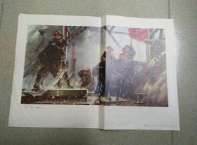 李树基作《开钻》(油画)宣传画 人民美术出版社出版1975年一版一印 尺寸37.5*26cm