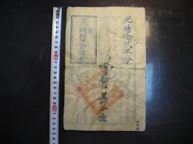 清光绪念二年(1896年)上虞县户则清册,蓝印本