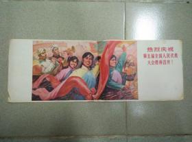 《热烈庆祝第五届全国人民代表大会胜利召开!》宣传画  尺寸52*18.5cm