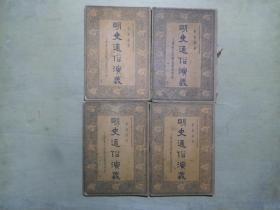 民国25年 蔡东藩著《明史通俗演义》32开4册一套全  J