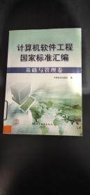 计算机软件工程国家标准汇编基础与管理卷