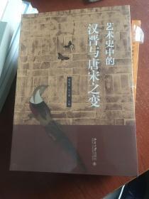 艺术史中的汉晋与唐宋之变