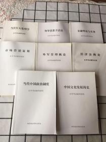 自学考试辅导材料[外军管理概论、领导思想方法论、当代军人伦理学、金融理论与实务、中国文化发展简史、市场营销策划、当代中国政治制度、经济法概论]八册合售