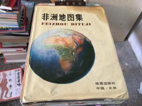 非洲地图集(4开精装) 书衣有点瑕疵图见