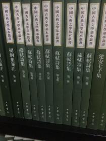 苏轼诗集(全八册)