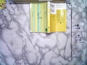 日文版图书 按图片发货