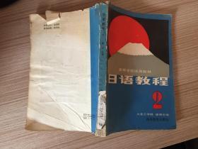 高等学校试用教材——日语教程(第2册)