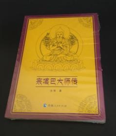正版 宗喀巴大师传 法尊  著   品净无迹无缺(密宗藏传佛教类书籍)