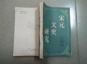 宋元文史研究  原暨南大学副校长、作者之一王越签赠本