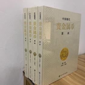 中国现代贵金属币赏析全套5册,缺第4册,第二册开封,其他全新未开封