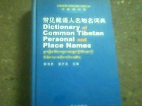 常见藏语人名地名词典